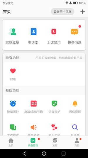 安全守护2 V3.5.4 安卓版截图2