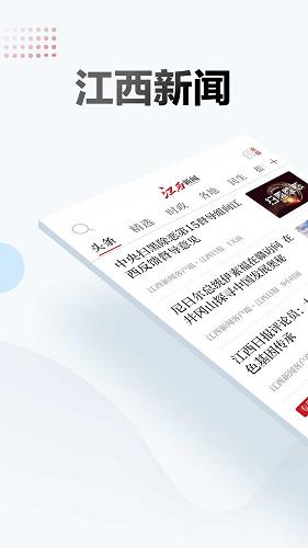 江西新闻 V5.5.3 安卓版截图1