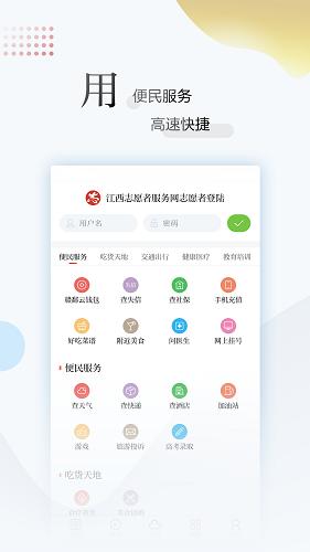 江西新闻 V5.5.3 安卓版截图3