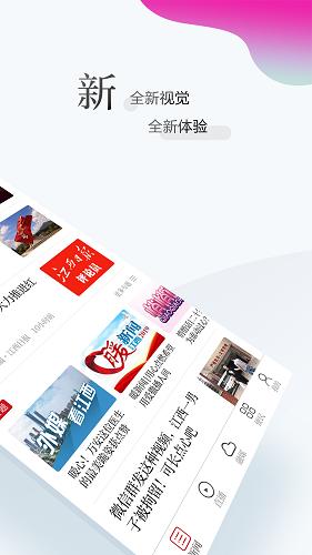江西新闻 V5.5.3 安卓版截图2