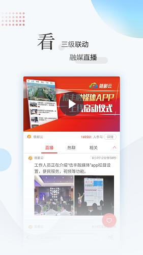 江西新闻 V5.5.3 安卓版截图4