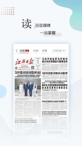 江西新闻 V5.5.3 安卓版截图5