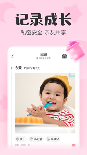 宝宝记 V6.6.2 安卓版截图1