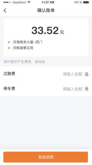 e优行 V1.0.1 安卓版截图1