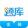 金融考证准题库 V4.85 安卓版