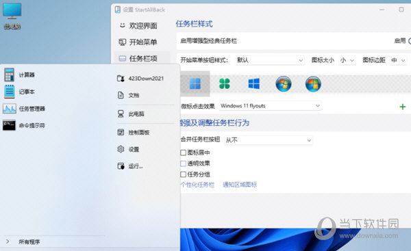 StartAllBack中文破解版