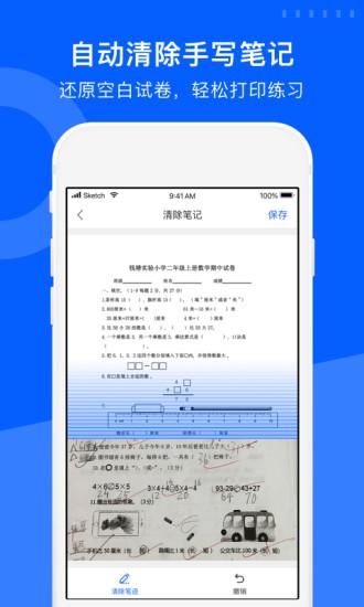 试卷宝破解版 V2.12 安卓最新版截图4