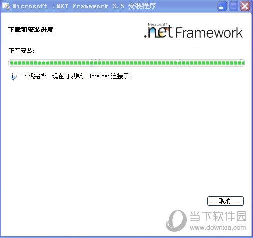 .NET Framework 3.5 xp离线安装包