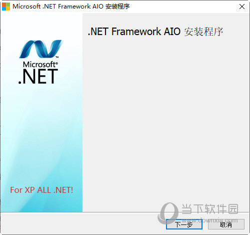 net framework xp版下载