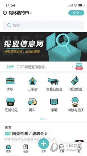 锡盟信息网app