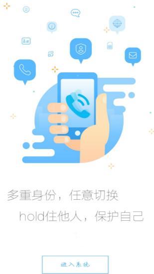 沃小号 V1.5.3 安卓官方版截图2