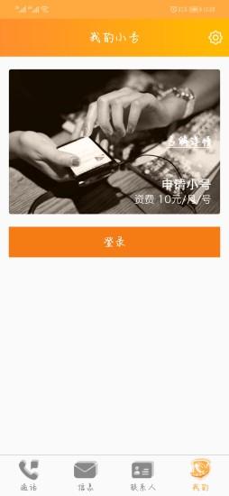 沃小号 V1.5.3 安卓官方版截图1
