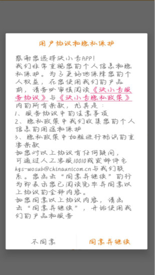 沃小号 V1.5.3 安卓官方版截图3