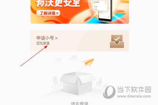 沃小号app下载