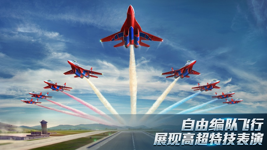 现代空战3d国际服 V5.4.1 安卓版截图4