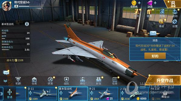 现代空战3d国际版