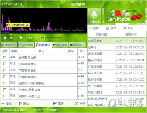 樱桃超市播音软件