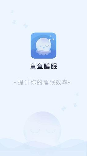 章鱼睡眠 V1.0.0 安卓版截图1