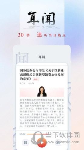 央广网APP下载