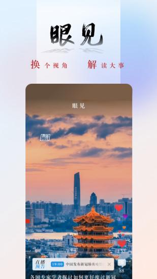 央广网 V5.2.0 安卓版截图2
