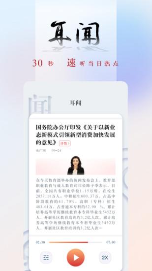 央广网 V5.2.0 安卓版截图3
