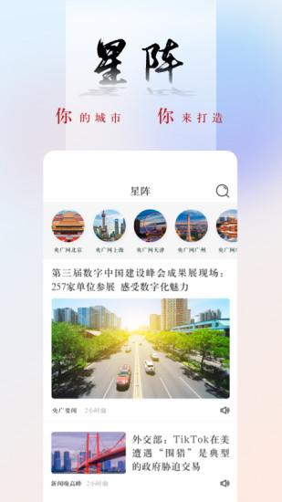 央广网 V5.2.0 安卓版截图4