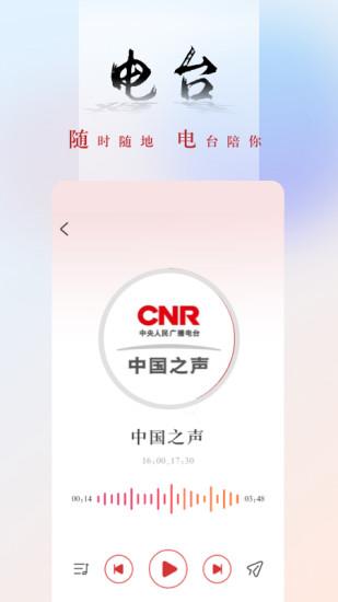 央广网 V5.2.0 安卓版截图5