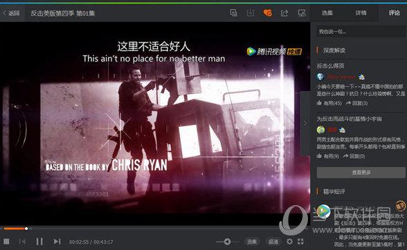 腾讯视频电脑版旧版本