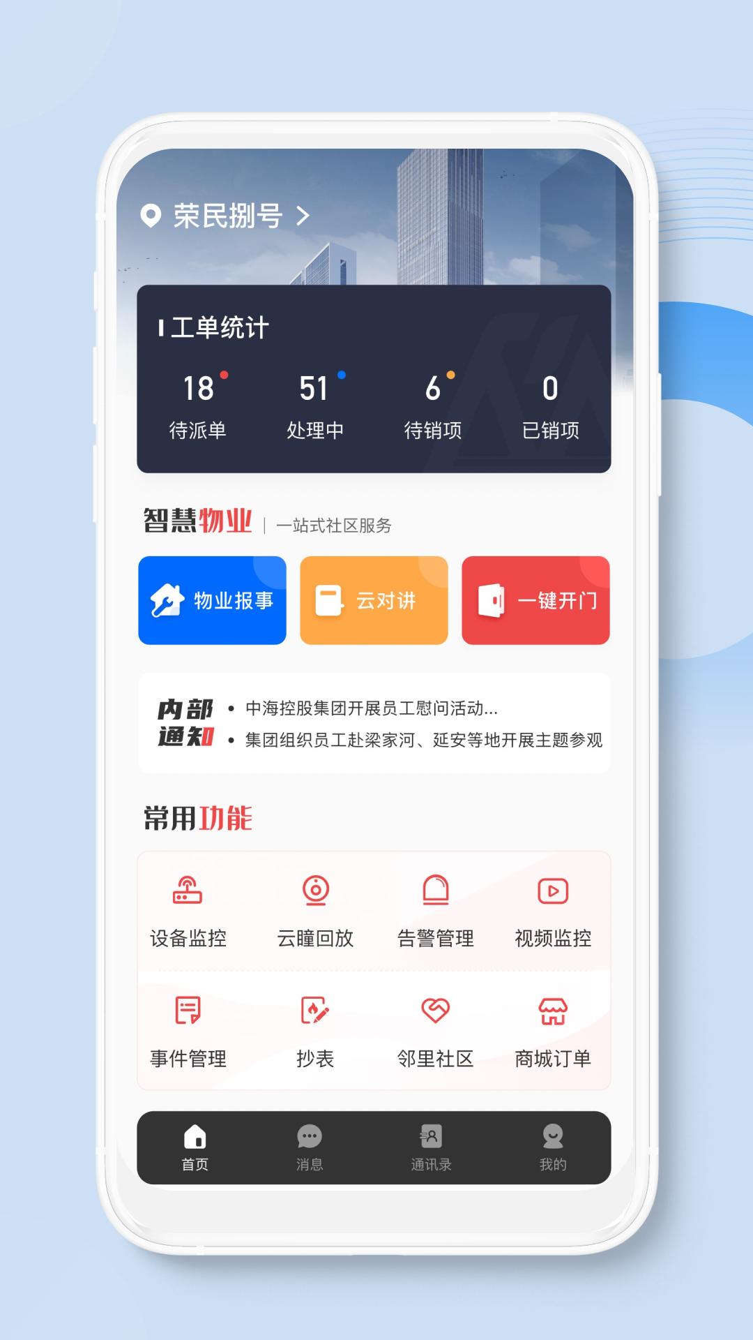 荣民物业 V1.0.0 安卓版截图2