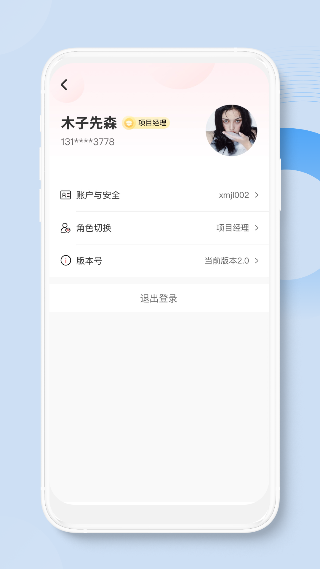 荣民物业 V1.0.0 安卓版截图1
