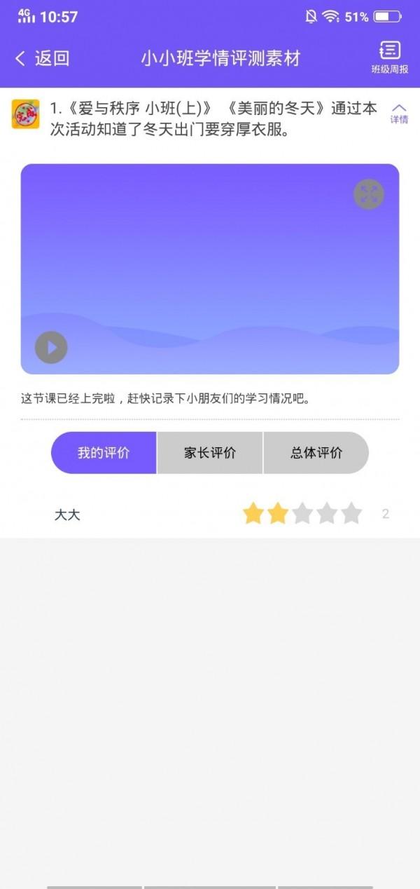领教云课堂教师端 V2.2.5 安卓版截图3