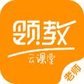 领教云课堂教师端 V2.2.5 安卓版