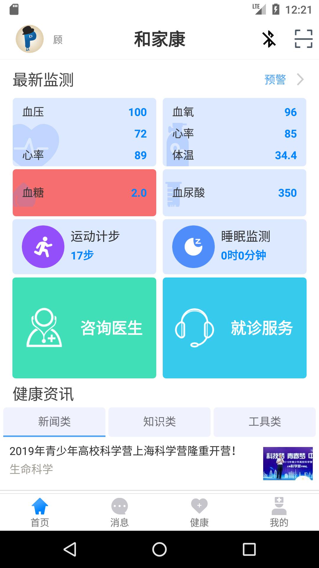 和家康 V2.03.39 安卓版截图1