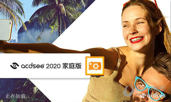 acdsee2021家庭版注册机