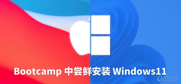BootCamp Win11驱动