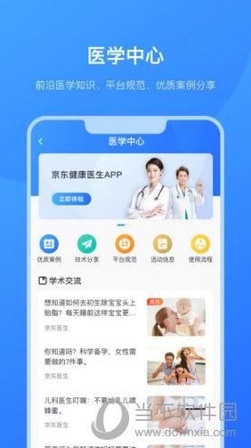 京东医生 V2.3.2 安卓最新版截图2