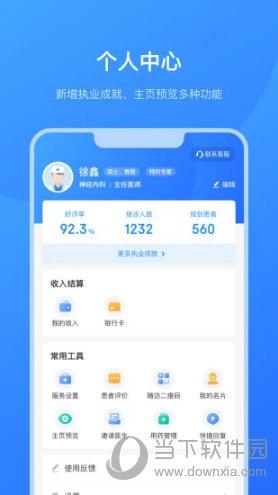 京东医生 V2.3.2 安卓最新版截图4