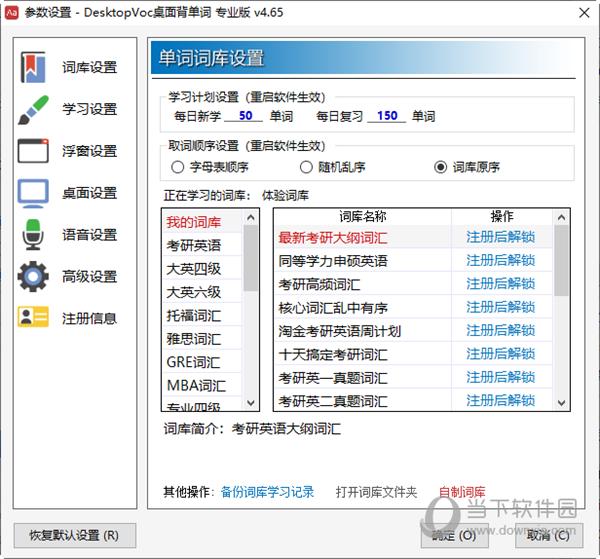 DesktopVoc桌面背单词专业版