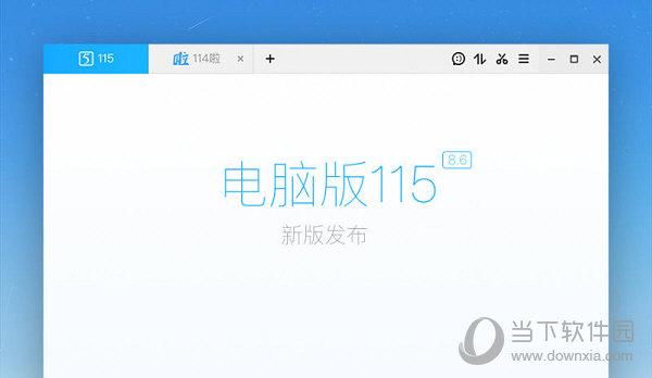 115浏览器