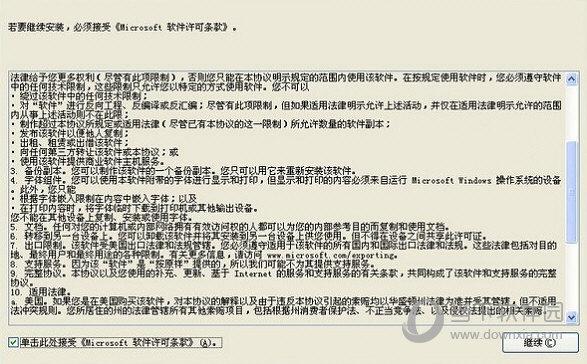 微软office2019兼容包