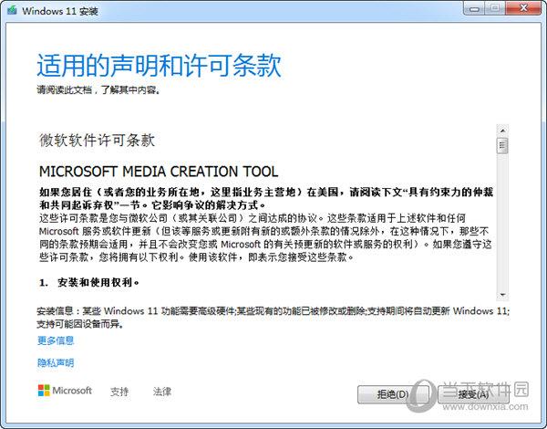 MediaCreationToolW11