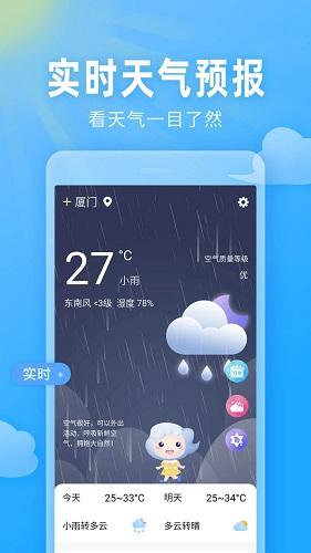 即墨天气 V1.0.1 安卓版截图1