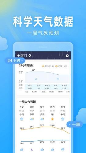 即墨天气 V1.0.1 安卓版截图2