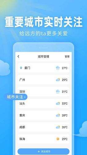 即墨天气 V1.0.1 安卓版截图4