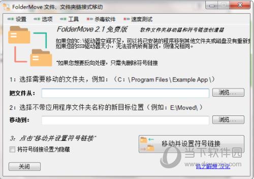 FolderMove汉化版
