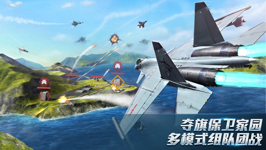 现代空战3d战队版 V5.4.1 安卓版截图1