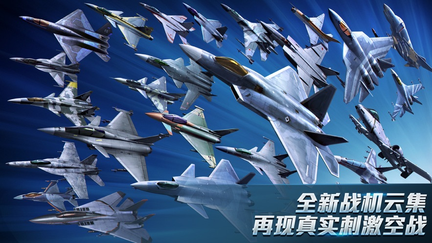 现代空战3d战队版 V5.4.1 安卓版截图5