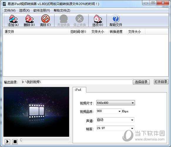 易速iPad视频转换器