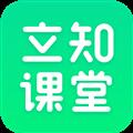 立知课堂 V1.0.5.3.748 安卓最新版