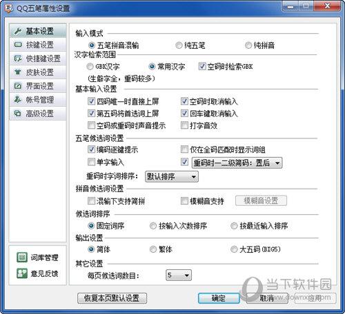QQ五笔输入法去广告绿色版下载